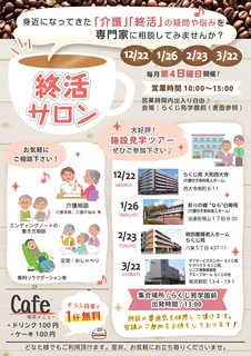 2019_12-03_shukatsu (1)-2.jpg