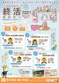 令和元年 第2部 セミナーチラシ_page-0001.jpg