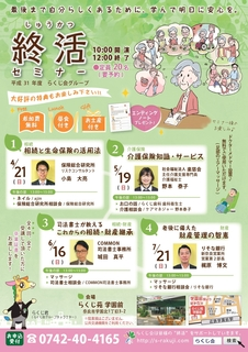 平成31年度 終活セミナーチラシ_page-0001.jpg