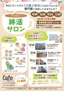 平成31年度 終活セミナーチラシ_page-0002.jpg