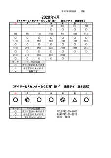 デイサービス空室情報-1.jpg