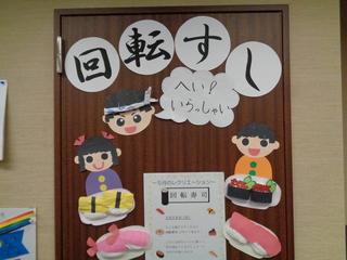 回転寿司の立体広告.JPG