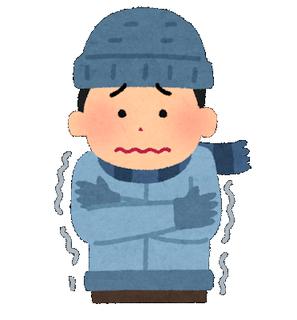 寒い.png
