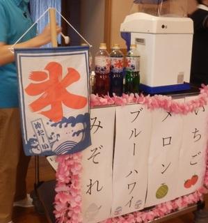 納涼祭 かき氷屋台.jpg