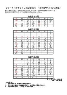 ショートステイ 空室状況 (最新版)_page-0001 - 2021-04-19T213151.629.jpg