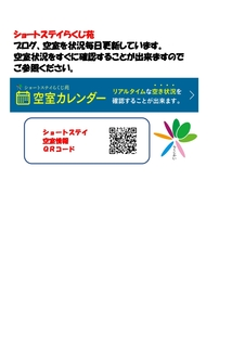 QRコードチラシ_page-0001.jpg